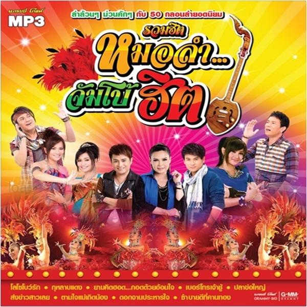 Download [Mp3]-[Hot New] ลำล้วนๆ ม่วนคักๆ กับ 50 กลอนลำยอดนิยม ในรวมฮิต หมอลำจัมโบ้ฮิต @320Kbps 4shared By Pleng-mun.com