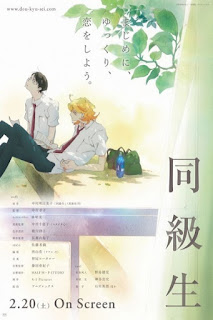 Doukyuusei (Movie) (2016)