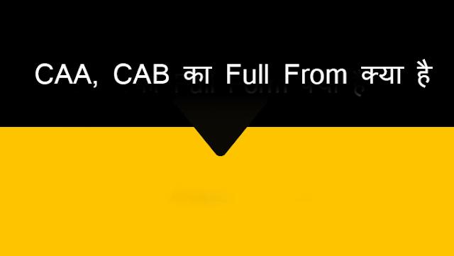 CAA, CAB का Full From क्या है