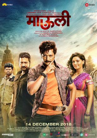 Mauli 2018 Full Hindi Movie Download