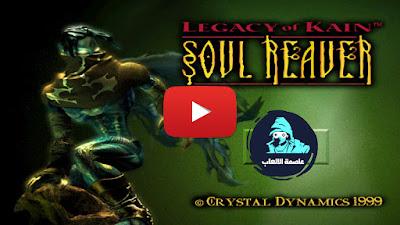 تحميل لعبة ليجسي أوف كاين Legacy Of Kain Soul Reaver كاملة