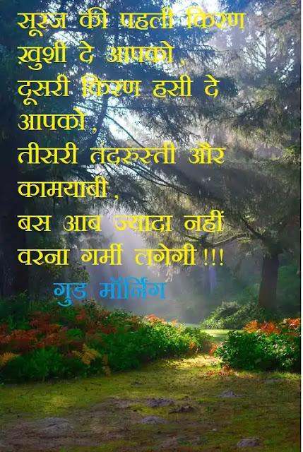 good morning shayari image download