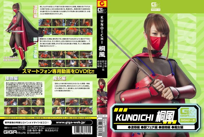 GDSC-31 KUNOICHI Kirikaze