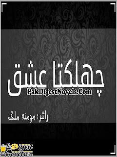 Chalkta Ishq (Complete Novel) By Momina Malik