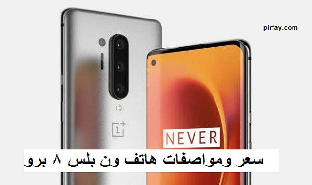 price and Reviews of OnePlus 8 Pro