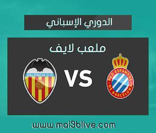 مشاهدة مباراة إسبانيول و فالنسيا بث مباشر على موقع ملعب لايف اليوم الموافق 2019/11/2 في الدوري الإسباني