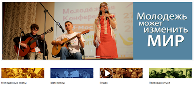 Фрагмент молодежного сайта бахаи
