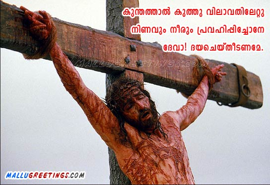 happy good friday wishes in malayalam