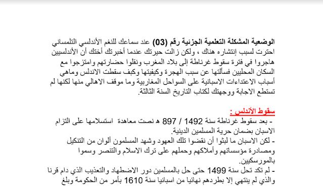 بحث جهود الجزائريين في مواجهة الغزو الأوربي ودورهم في نشر الاسلام