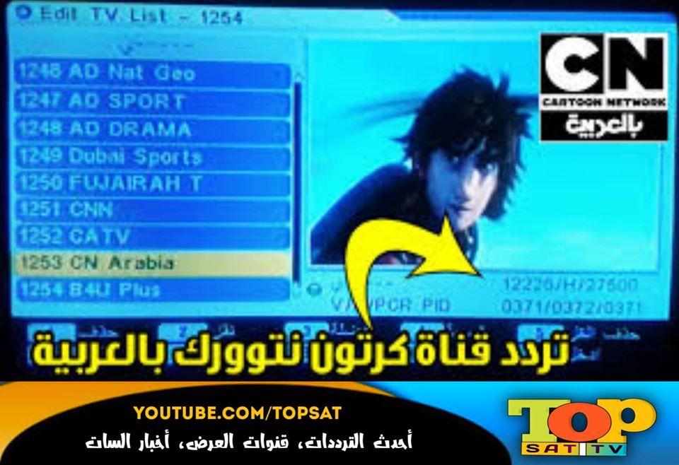 تردد قناة كرتون نتورك 2020 وكيفية تنزيل التردد الجديد لقناة cn بالعربية نايل سات وعرب سات