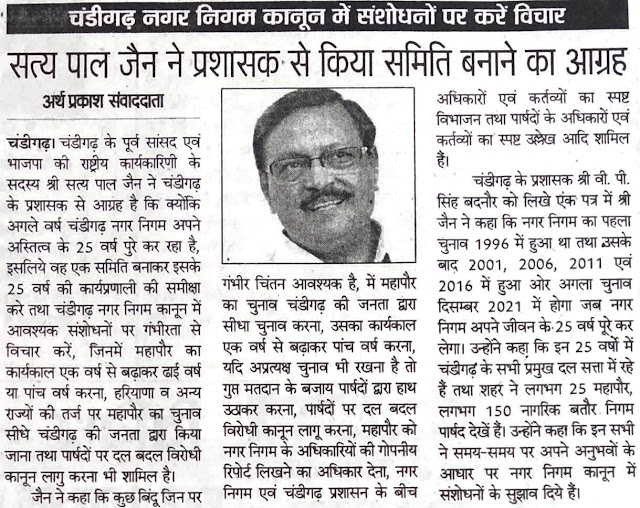 चंडीगढ़ नगर निगम कानून में संशोधनों पर करे विचार | सत्य पाल जैन ने प्रशासक से किया समिति बनाने का आग्रह