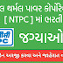 NTPC Recruitment 2021: National Thermal Power Corporation Limited is recruiting for 35 vacancies.