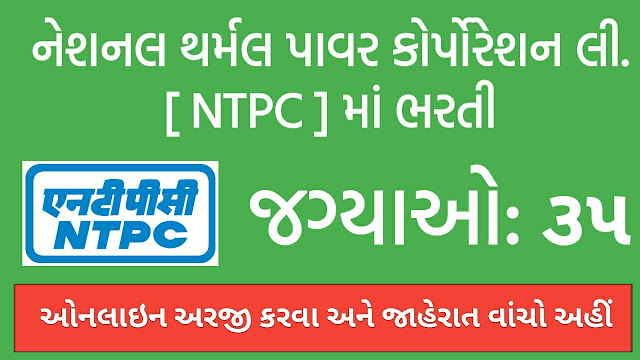 NTPC Recruitment 2021: National Thermal Power Corporation Limited is recruiting for 35 vacancies