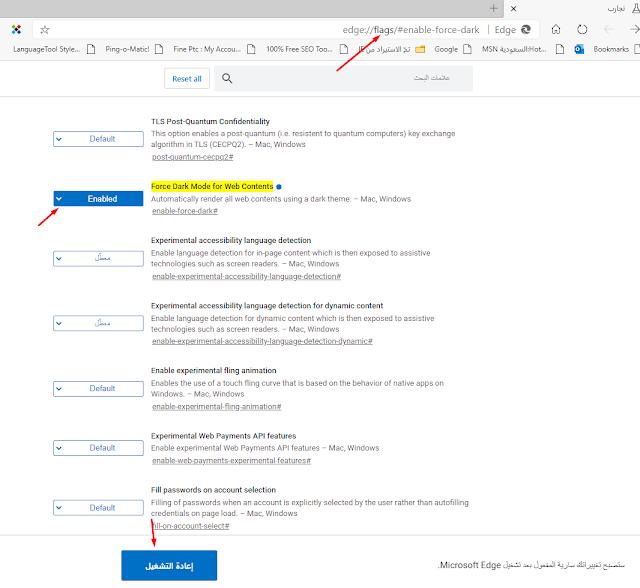 كيفية فرض الوضع المظلم على مواقع الويب باستخدام Edge