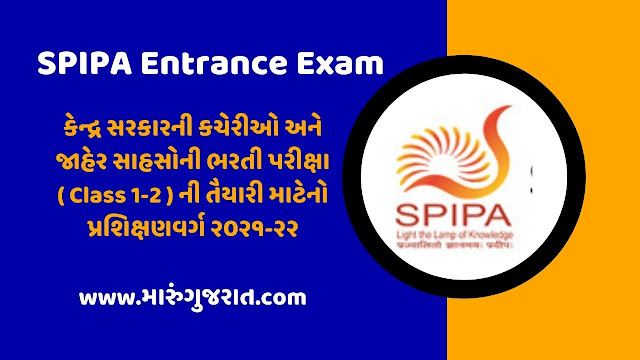 SPIPA Entrance Exam