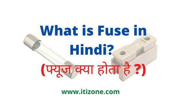 What is Fuse in Hindi? (फ्यूज क्या होता है ?)