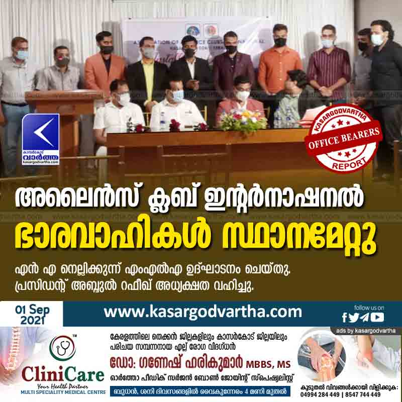 Kasaragod, News, Kerala, Alliance Club International office bearers take charge.
