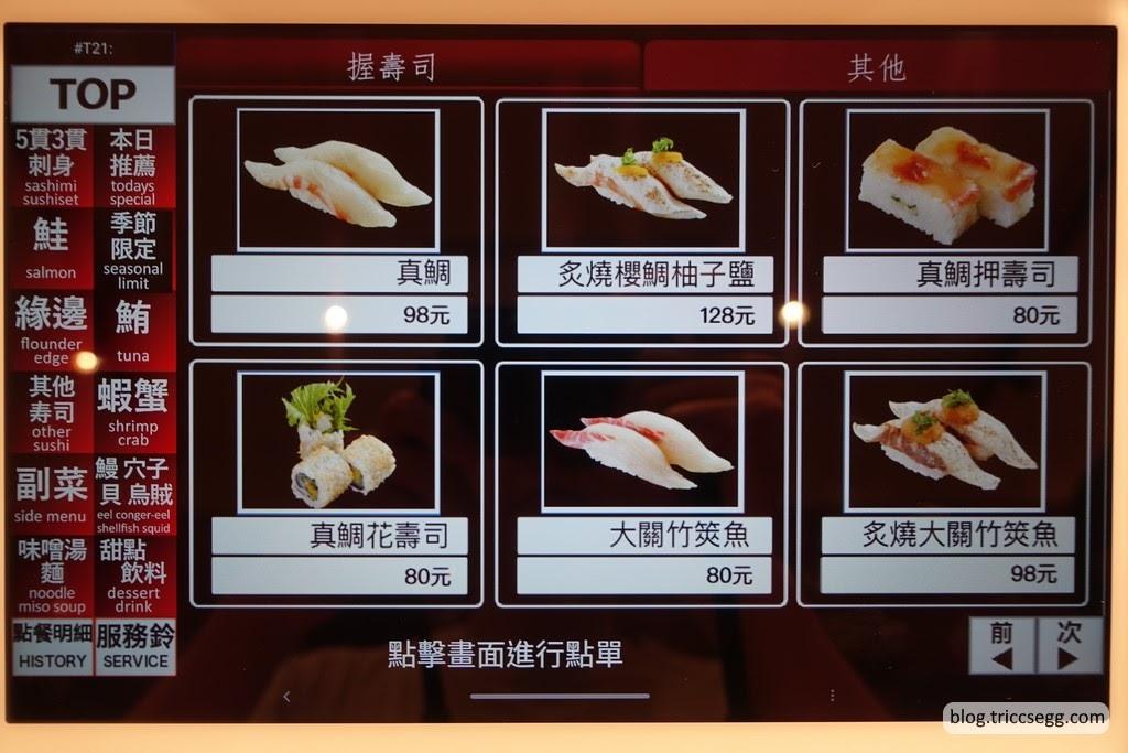 合點壽司菜單(15).JPG