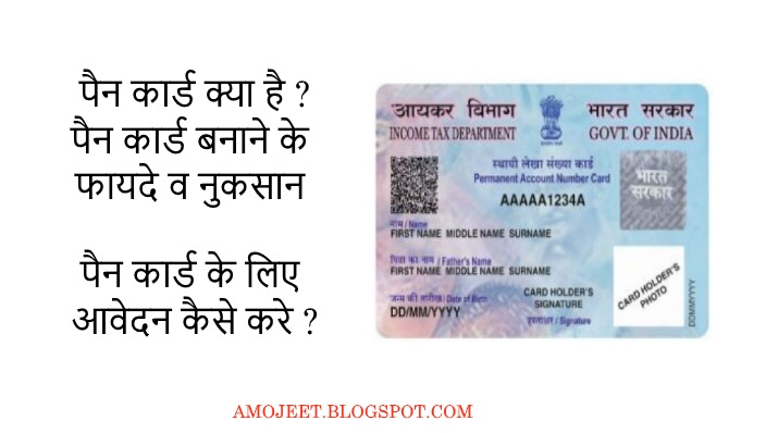 pan-card-kya-hai-apply-kaise-kare