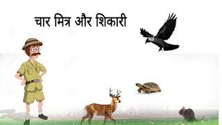 Four friends and hunters Hindi Kahaniyan