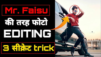 mr faisu photo editing app  mr faisu pic hd  mr faisu photo download  mr faisu images hd  faisu image download  mr faisu pic download  mr faisu images hd download  mr faisu photos