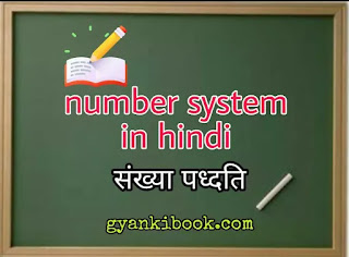 number system in hindi