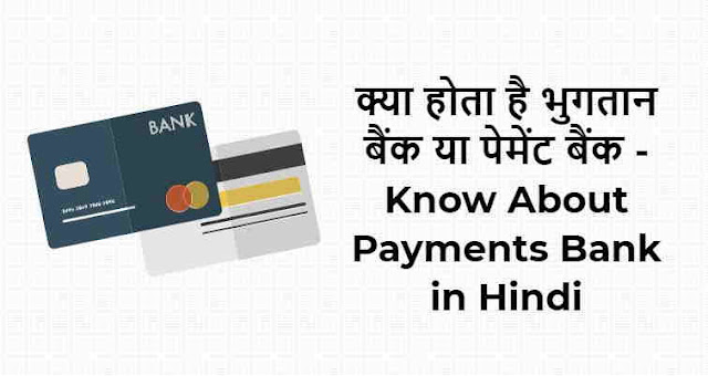 Post Payments Bank, Airtel Payments, What is Payments Banks, Paytm Payments Bank,  Airtel Bank account, payment banks in hindi, paytm payment bank, airtel payment bank, fino payment bank, पेमेंट बैंक इन हिंदी, paytm payment bank career, india post payment bank, airtel payment banks