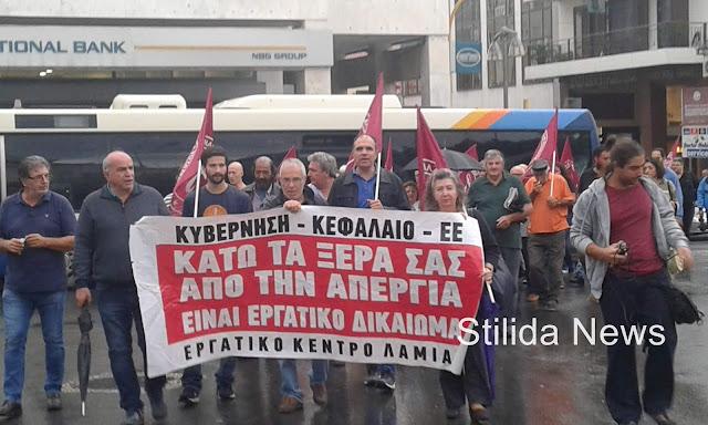 Λαμία 24 Σεπτεμβρίου: Απεργιακή συγκέντρωση και πορεία του Εργατικού Κέντρου Λαμίας