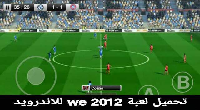 تحميل لعبة we 12 للموبايل الاندرويد من ميديا فاير - download we 2012 apk