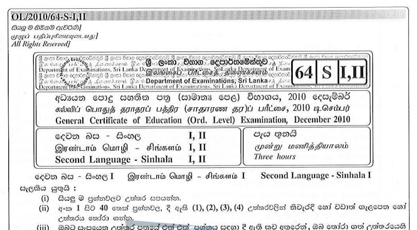 Sinhala Second Language | Past Paper - December 2010