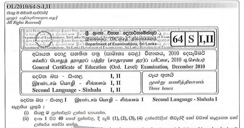 Sinhala Second Language | Past Paper - December 2010