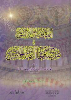 Download Maqshad Asna, Penjelasan Tentang Asmaul Husna Karya Imam Ghazali