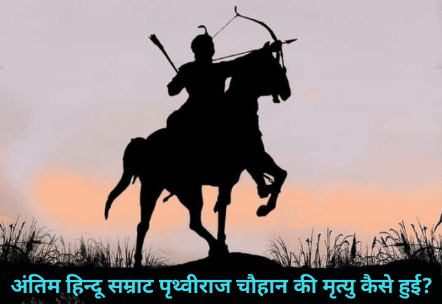 how did prithviraj Chauhan die in Hindi