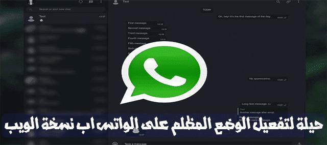 خدعة بسيطة لتفعيل الوضع المظلم على نسخة الويب للواتس اب WhatsApp Web