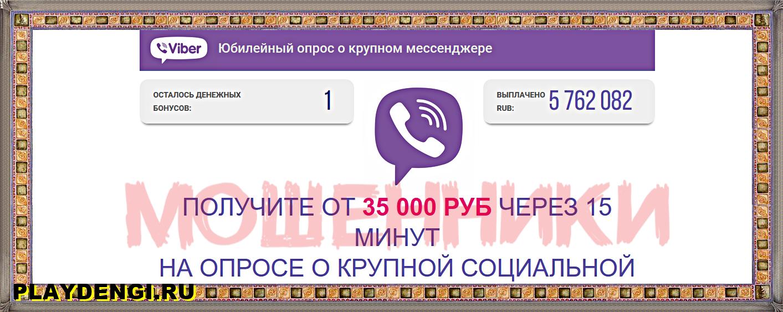 [Лохотрон] viber-xepkqd.aajqe.xyz – Отзывы, мошенники! Юбилейный опрос о крупном мессенджере Viber