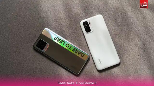 مقارنة بين هاتف (Redmi Note 10) وهاتف (Realme 8) أيهما يجب أن تشتريه؟
