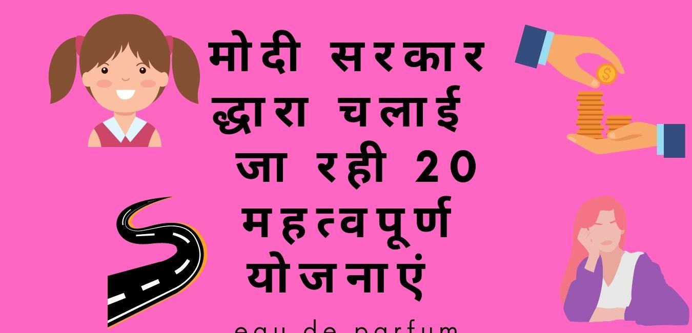 भारत सरकार की सभी योजनाए