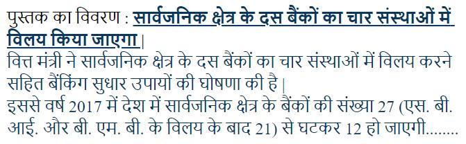 Gradeup-Current-Affairs-September-2019-For-UPSC-Exam-Hindi-PDF-Book