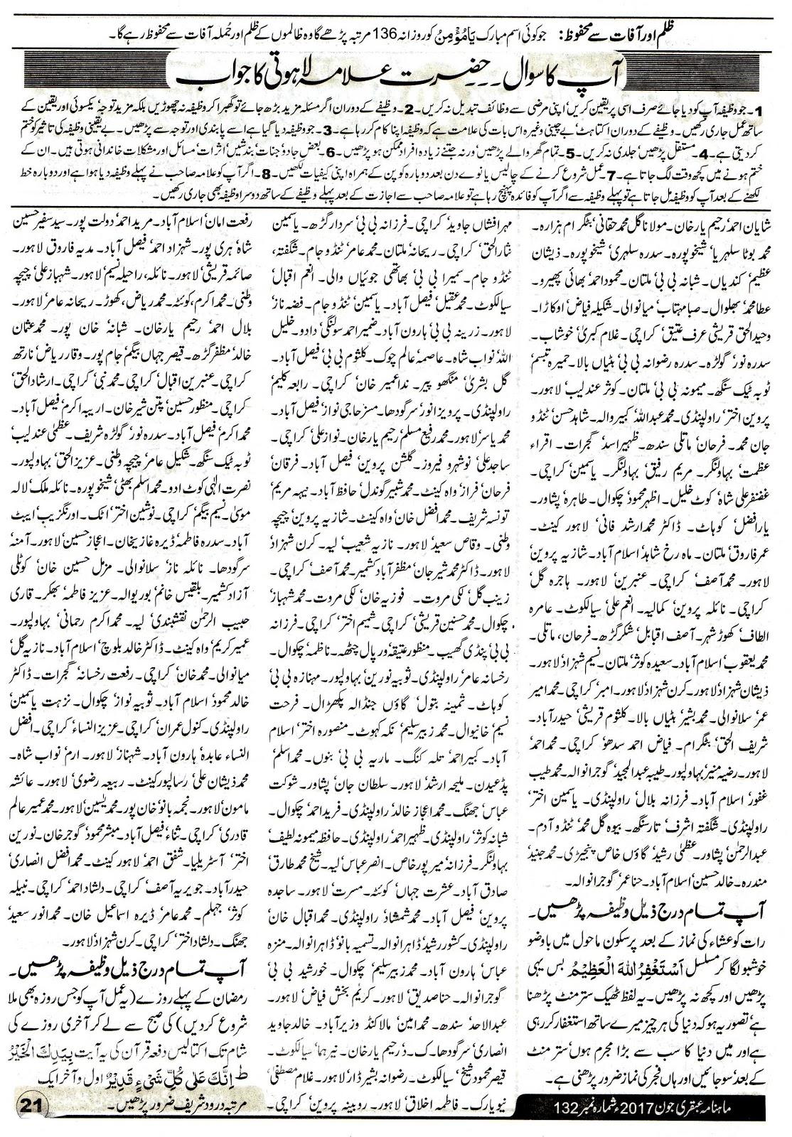Page 21 Ubqari Magazine June 2017