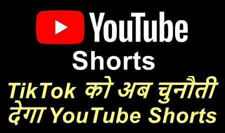 TikTok को अब चुनौती देगा YouTube Shorts | Youtube Shorts Ki Jankari Hindi Me