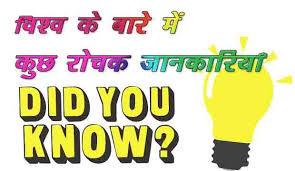Amazing Facts In हिंदी रोचक तथ्य