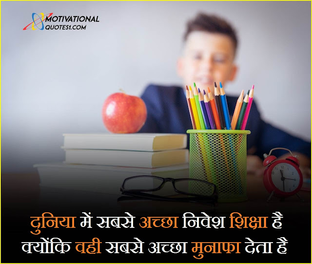 Motivational Study Quotes In Hindi, study motivation quotes in tamil, work hard study hard, my motivation to study, study hard work quotes,