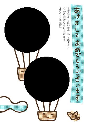 気球の写真フレーム付きゆるかわ年賀状