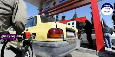 """أكدت لجنة النفط والطاقة النيابية، اليوم الجمعة، أن أسعار البنزين ثابتة، مشيرة الى عدم وجود زيادة على أسعار البنزين. وقال عضو اللجنة بهاء الدين النوري في تصريحات تابعها {موقع: وظائف وأخبار العراق}، إن """"اللجنة تواصلت مع وزارة النفط ورفضت زيادة سعر لتر البنزين الى 500 دينار عراقي بدلاً عن 450 دينار""""، مبيناً أن """"هذا المقترح لم يتم التوافق عليه من قبل اللجنة والوزارة"""".  وأشار الى أن """"الضريبة على البنزين المستورد هي موجودة حتى في الموازنات السابقة""""، موضحاً أن """"هذه الضريبة لم تزد من سعر البنزين بشيء """".  وأضاف أن """"زيادة سعر لتر البنزين كان مقترحاً من وزارة النفط وتم رفضه ، مؤكداً أن """"سعر البنزين سيبقى على سعره الحالي، ولا نسمح بزيادته إن كان البنزين عادياً أو محسناً""""."""