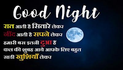 Funny Good Night SMS In Hindi, good night funny messages, good night images, latest good night sms in hindi,