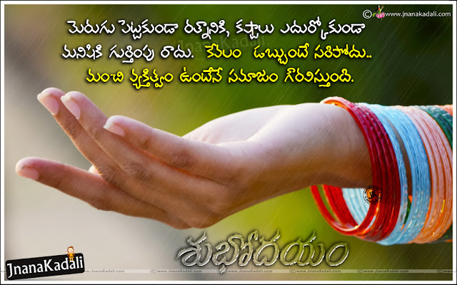 subhodayam quotes in Telugu, Telugu best inspirational Quotes, good morning wishes in Telugu