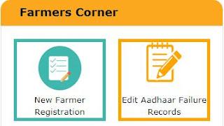 पीएम किसान सम्मान निधि योजना की लिस्ट कैसे देखें