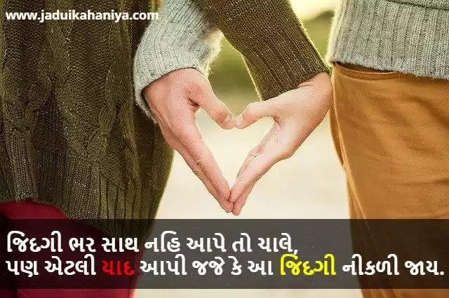 Love Quotes in Gujaratii