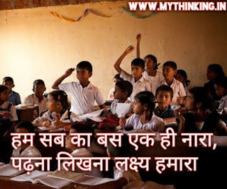 Slogans on Education in Hindi