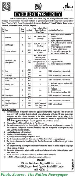 Pakistan Baitul Mal Jobs December 2020 Download Application forms www.pbm.gov.pk